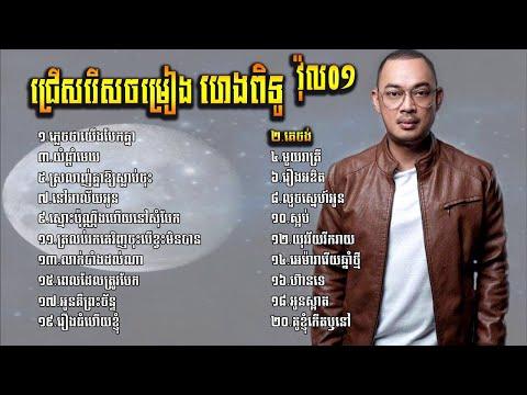 ជ្រើសរើសចម្រៀង ហេងពិទូ វ៉ុល០១|Heng Pitu Khmer Music Collection Non Stop