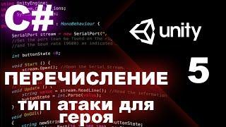 Unity 18 C# Урок 5 - Перечисление Enum, оператор Switch Case