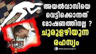 Looting was not their motive  | Secret File | Kaumudy TV