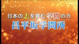 日本の志を育む学問の力 ~昌平坂学問所~