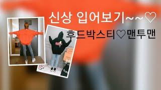 패션채널 스펀지TV 신상 입어보기~~♡ 박스후드티 맨투…