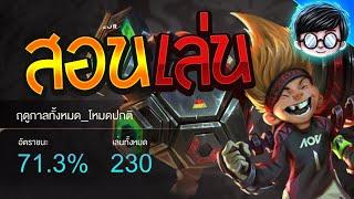 Max rov 71.3% วินเรทวิธีเล่นให้ inw โดยเซียน Max ชื่อ Max สาระเต็ม Max