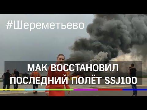 МАК восстановил последний полёт SSJ100 и реконструировал катастрофу в Шереметьево