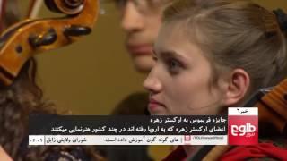 TOLOnews 6pm News 23  January 2017 / طلوع نیوز، خبر ساعت ۶، ۰۴ دلو ۱۳۹۵