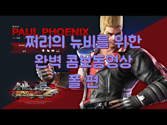 ??? ??7 ? ?? ??? ??!! Tekken7 Paul Combo Movie!!