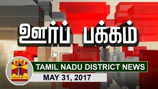 Oor Pakkam 31-05-2017 Tamilnadu District News in Brief (31/05/2017) – Thanthi TV News