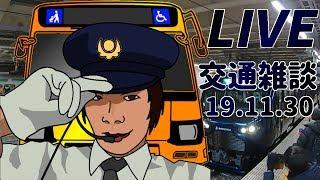 LIVE 交通雑談 19.11.30 これで都心に来ない関東大手私鉄は無くなったな