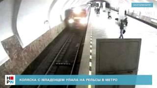 Коляска с младенцем упала на рельсы в метро
