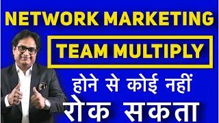 NETWORK MARKETING|TEAM को MULTIPLY होने से कोई नहीं रोक सकता |hindi|mlm|training