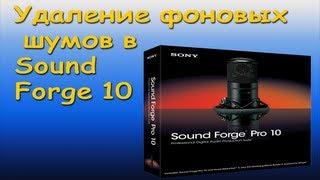 Sony Sound Forge 10 Как убрать фоновый шум?