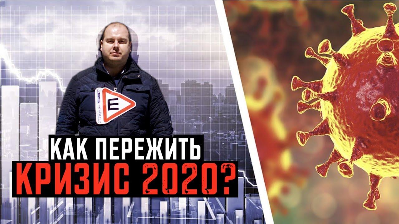 КОРОНАВИРУС ОСТАНОВИТ ГРУЗОПЕРЕВОЗКИ?! КРИЗИС 2020- А ВСЕ ЛИ ТАК ПЛОХО?