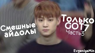 СМЕШНЫЕ GOT7 #3   TRY NOT TO LAUGH CHALLENGE   funny moments   KPOP