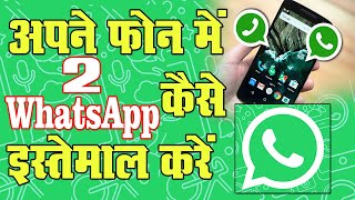 how to use two whatsapp account in one smartphone hindi