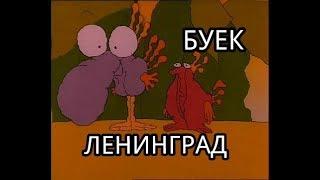 ЛЕНИНГРАД. БУЕК. Неоф клип.