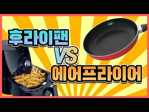 에어프라이어 vs 후라이팬 만두 튀기기!! 완벽