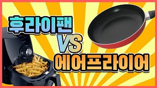 완벽 비교~ 에어프라이어 vs 후라이팬 만두 튀기기!!…