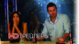 Десятый год Русский трейлер '2012' HD