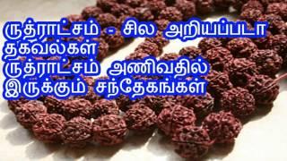 ருத்ராட்சம்   சில அறியப்படா தகவல்கள் Benefits of wearing ruthratcham in tamil