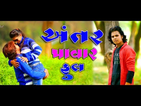Atar Pavar Full | Arjun Thakor New Song | Gabbar Thakor Full Hd Video | Vina Thakor 2018 Video Song