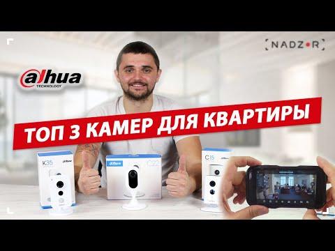 Топ 3 беспроводных Wi-Fi камер видеонаблюдения для квартиры - Dahua C15, C22, K35