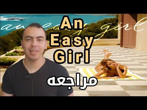 Download An easy Girl -  مراجعه ) فيلم )  !!