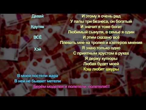 Golden shower - Шкуры любят кэш KARAOKE