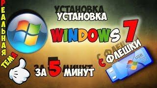 Windows 7 с флешки за 5 минут