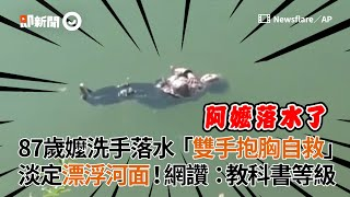 87歲嬤落水「雙手抱胸自救」淡定漂浮河面|阿嬤睡著