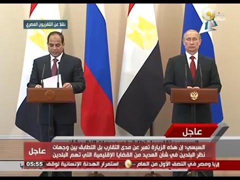 مؤتمر صحفي للرئيس عبد الفتاح السيسي ونظيره الروسي فلاديمير بوتين