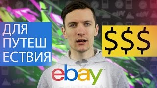Гаджеты для путешествия до $50 - покупки на eBay