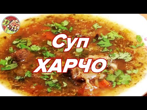Суп Харчо, кулинарный