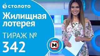 Жилищная лотерея 16.06.19 тираж №342 от Столото