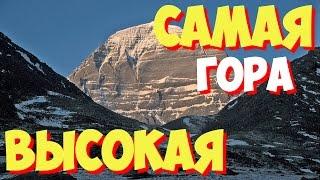 САМЫЕ САМЫЕ высокие горы мира   Какая самая высокая в мире гора?