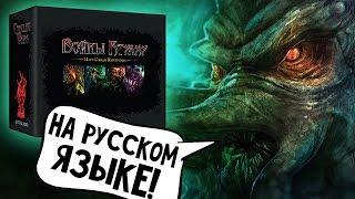 Cthulhu Wars на русском языке! (Войны Ктулху)
