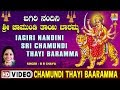 Chamundi thayi baaramma iagiri nandini sri chamundi video song mp3