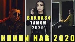 Баха84 - Тамом