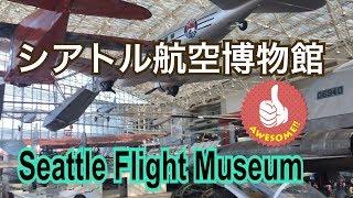 突撃!シアトル航空博物館 Seattle Flight Museum 【Gokumoja TV】ごくもじゃTV