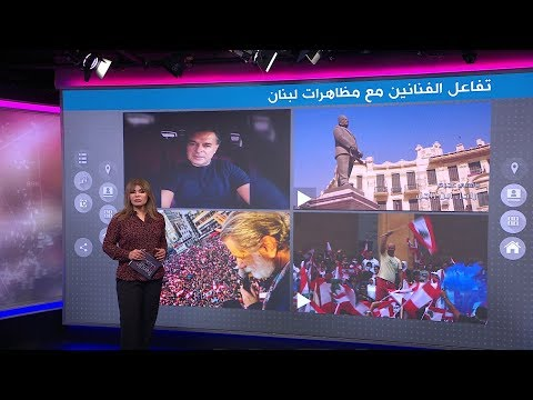 راغب علامة ونانسي عجرم وعاصي الحلاني أيدوا المظاهرات في لبنان  وعارضوها في مصر  - نشر قبل 2 ساعة