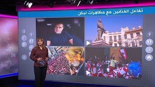 راغب علامة ونانسي عجرم أيدوا المظاهرات في لبنان  وعارضوها في مصر