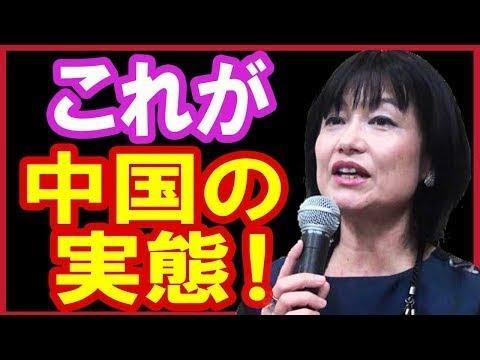川添恵子 中国の共産党は既に手遅れなのか!?日本メディアは何故報道しないの?…河添恵子