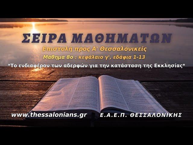 Σειρά Μαθημάτων 24-11-2020 | προς Α' Θεσσαλονικείς γ' 1-13 (Μάθημα 8ο)
