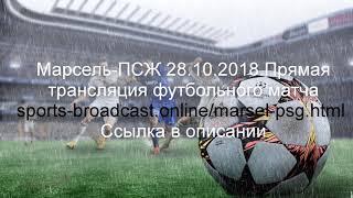 Марсель-ПСЖ,Прямая трансляция футбольного матча смотреть онлайн 28.10.2018