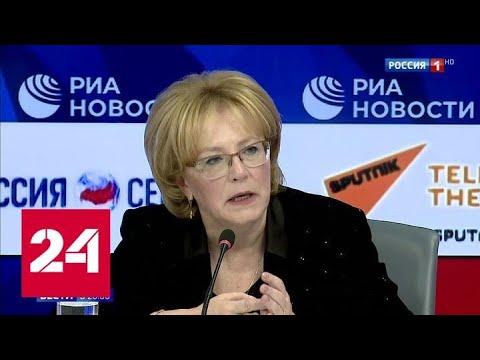 """Медицинская реформа: новые зарплаты, больницы и жизненно важный """"Фризиум"""" - Россия 24"""