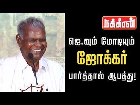CPI Nallakannu : Dangerous ! if Jayalalitha & Modi seen Joker Movie