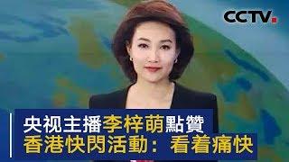 主播说联播 李梓萌点赞香港爱国快闪活动:看着痛快 | CCTV