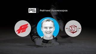 Прогноз Алексея Бадюкова: «Авангард» — «Динамо» Рига