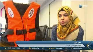 تقرير | لاجئة سورية تبتكر سترة نجاة ذكية لانقاذ حياة من يسافرون عبر البحر