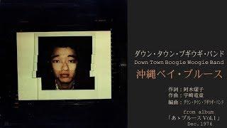 ダウン・タウン・ブギウギ・バンド - 沖縄ベイ・ブルース