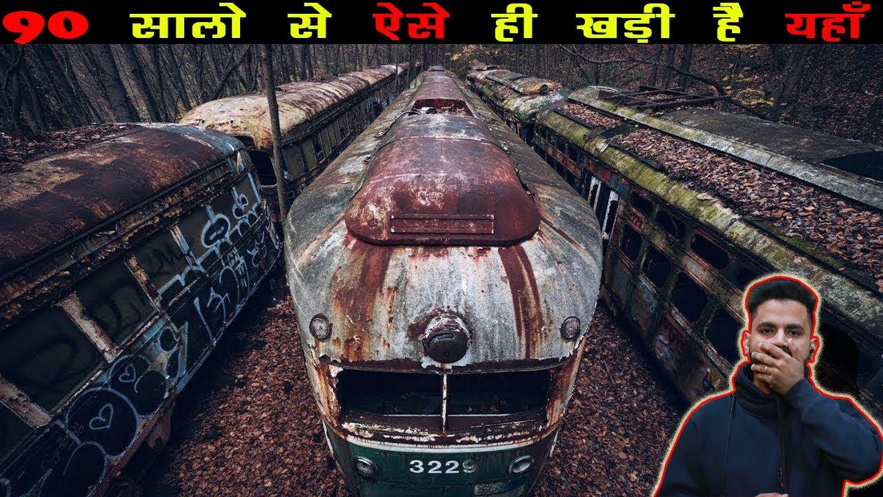 अरबो रुपयों की Trains ऐसे ही क्यों सड़ रही है | 7 Most Incredible Abandoned Trains In The World!
