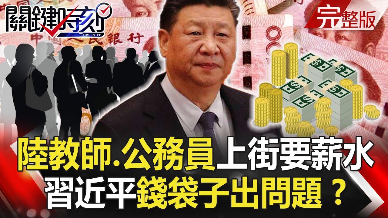 Download 【@關鍵時刻 】20200916 完整版 被美國逼慘!?中國教師、公務員上街頭要薪水 習近平傻眼!?日本防衛大臣換「超級大鷹派」|劉寶傑